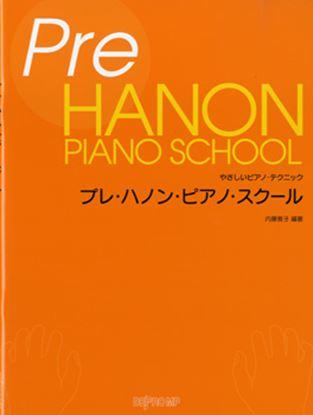 やさしいピアノ・テクニック プレ・ハノン・ピアノ・スクール の画像