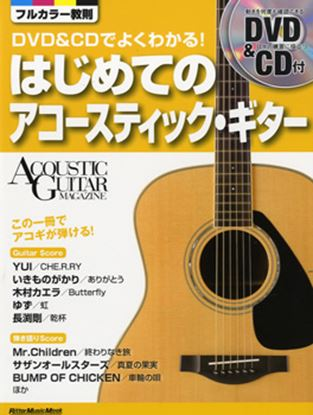 ムック DVD&CDでよくわかる!はじめてのアコーステック・ギター DVD&CD付 の画像