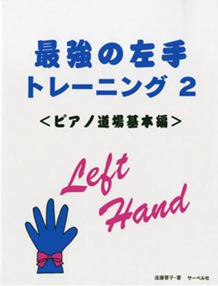最強の左手トレーニング2 <ピアノ道場基本編> の画像