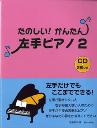 たのしい!かんたん! 左手ピアノ2 CD2枚付 の画像