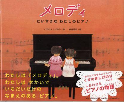 絵本 メロディ~だいすきなわたしのピアノ~  の画像