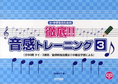 徹底!!音感トレーニング 3 CD付 の画像