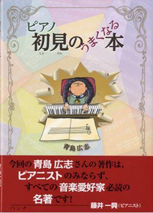 ピアノ初見のうまくなる本 の画像