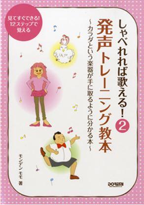 しゃべれれば歌える!2 発声トレーニング教本~カラダという楽器が手に取るように分かる本~ の画像