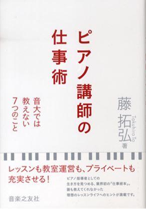 ピアノ講師の仕事術 音大では教えない7つのこと 藤拓弘/著 の画像