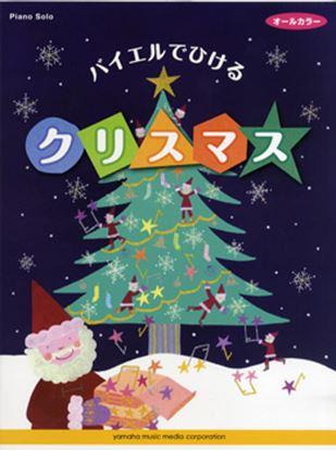 バイエルでひける クリスマス オールカラー の画像