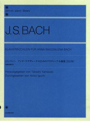 バッハ アンナ・マグダレーナのためのクラヴィーア小曲集[改訂版]装飾音奏法付 の画像