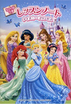 ディズニー・プリンセス レッスンノート シールつき【発注単位:5冊】 の画像