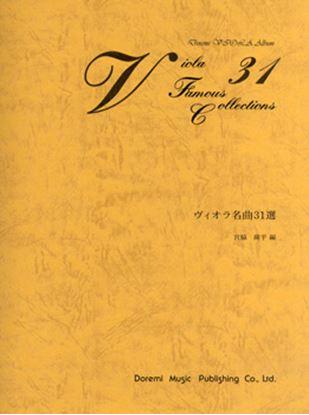 ヴィオラ名曲31選 の画像
