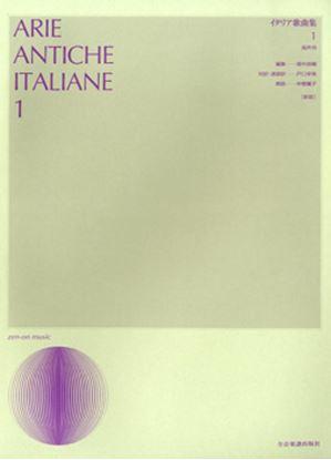 イタリア歌曲集1 高声用[新版] の画像