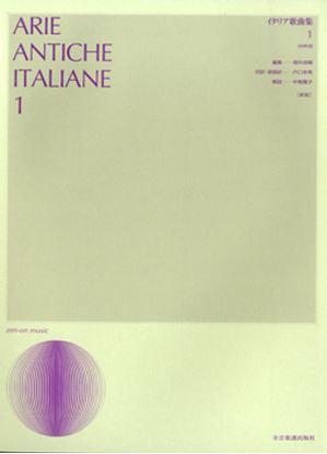 イタリア歌曲集1 中声用[新版] の画像