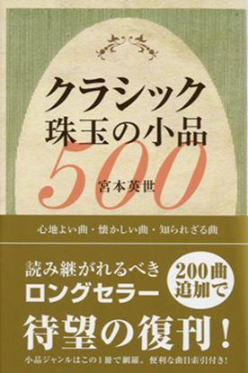 クラシック珠玉の小品500 宮本英世/著 の画像