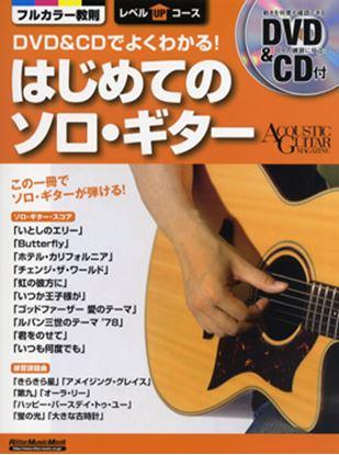 DVD&CDでよくわかる! はじめてのソロ・ギター の画像