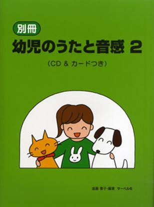 別冊 幼児のうたと音感 2 CD&カードつき の画像