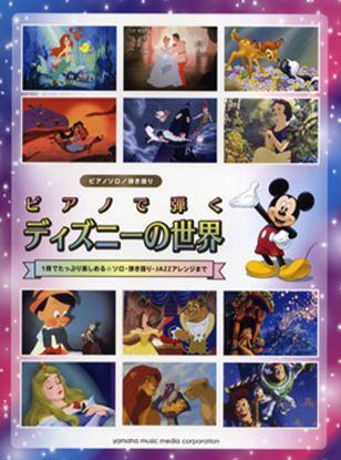 ピアノソロ/弾き語り 中級 ピアノで弾く ディズニーの世界  の画像