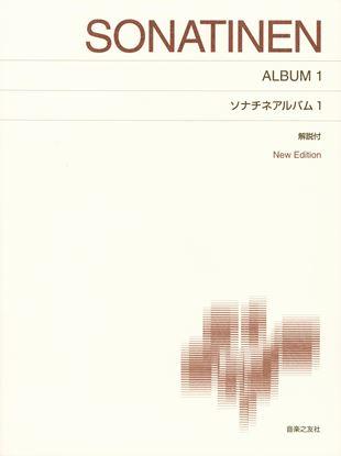 [標準版ピアノ楽譜]ソナチネアルバム 1 解説付 New Edition の画像