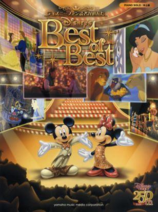 ピアノソロ  中上級 ディズニーファン読者が選んだ ディズニーベスト・オブ・ベスト 250号記念盤 の画像