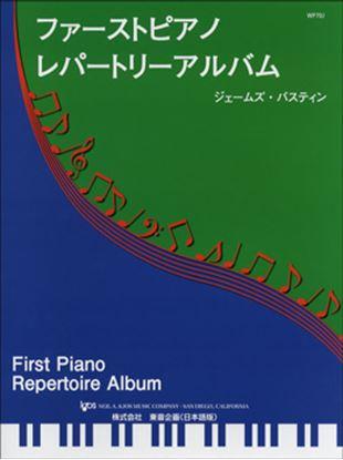 ファーストピアノレパートリーアルバム の画像