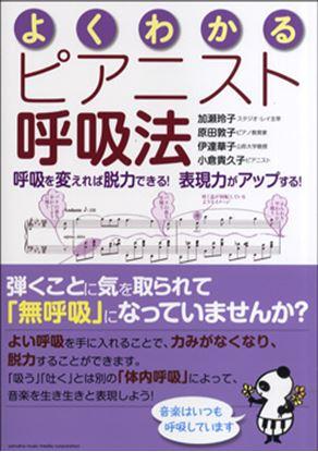 よくわかる ピアニスト呼吸法 の画像