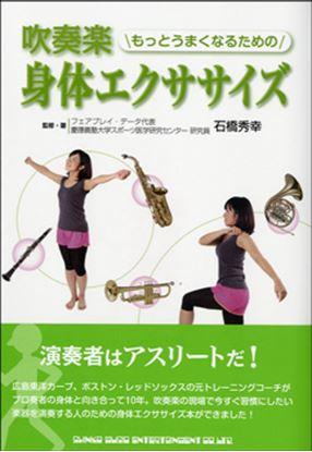 吹奏楽 もっとうまくなるための 身体エクササイズ の画像