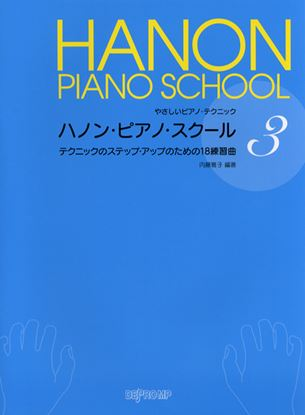 やさしいピアノテクニック ハノン・ピアノ・スクール 3 テクニックのステップ・アップのための18の練習曲 の画像
