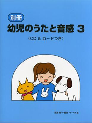 別冊 幼児のうたと音感 3 CD&カードつき の画像