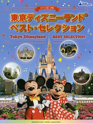 ピアノソロ 中級 東京ディズニーランド ベスト・セレクション の画像