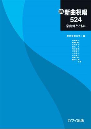 続・新曲視唱524 楽曲例とともに 東京音楽大学/編 の画像
