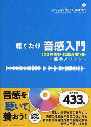 聴くだけ音感入門 ~藤巻メソッド~ DVD付 の画像