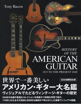 世界で一番美しい アメリカン・ギター大名鑑 ヴィジュアルでたどるヴィンテージ・ギターの歴史 の画像