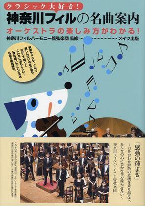 クラシック大好き!神奈川フィルの名曲案内 の画像