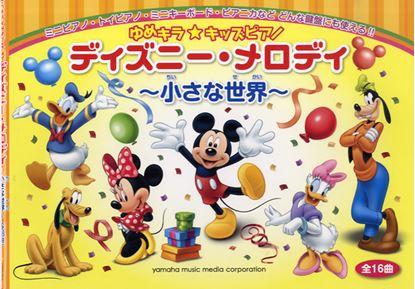 ゆめキラ☆キッズピアノ ディズニー・メロディー 小さな世界(全16曲) の画像