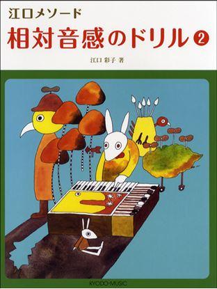 江口メソード 相対音感のドリル 2 江口彩子/著 の画像