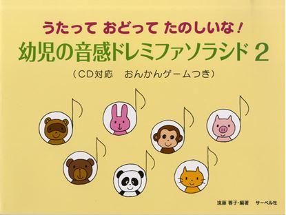 幼児の音感ドレミファソラシド2 CD対応 おんかんゲーム付 の画像
