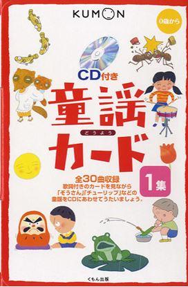 0歳から 童謡カード 1集 CD付き の画像