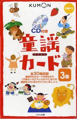 0歳から 童謡カード 3集 CD付き の画像