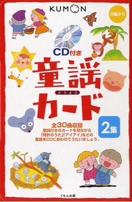 0歳から 童謡カード 2集 CD付き の画像