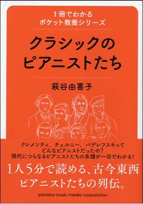 1冊でわかるポケット教養シリーズ クラシックのピアニストたち の画像