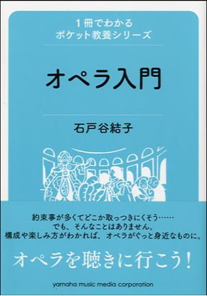 1冊でわかるポケット教養シリーズ オペラ入門 の画像