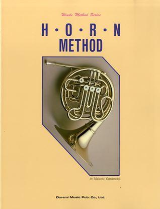 管楽器・メソード・シリーズ ホルン教本 の画像