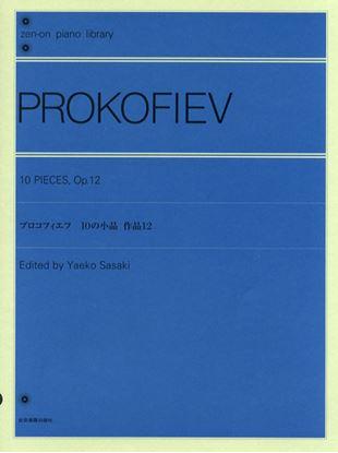 全音ピアノライブラリー プロコフィエフ 10の小品 作品12 の画像