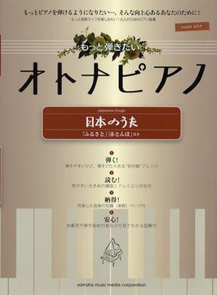 ピアノソロ もっと弾きたい オトナピアノ 日本のうた~ふるさと の画像