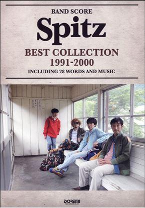 バンドスコア スピッツ BEST COLLECTION 1991-2000 の画像