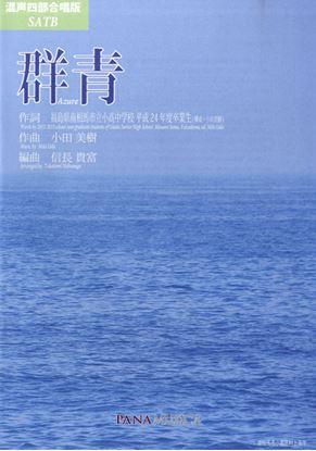 混声四部合唱版 SATB 群青 AZURE の画像