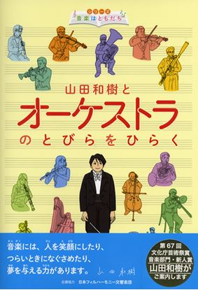 山田和樹とオーケーストラのとびらをひらく 山田和樹・松本伸二/著 の画像