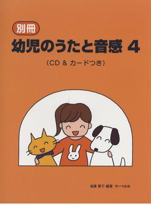 別冊 幼児のうたと音感 4 CD&カードつき の画像