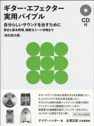 ギター・エフェクター実用バイブル CD付 の画像