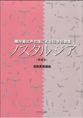 無伴奏女声合唱による日本名歌集 ノスタルジア〔増補版〕 の画像