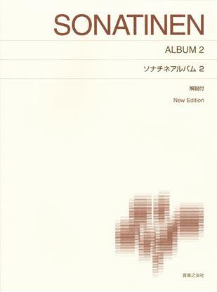 [標準版ピアノ楽譜]ソナチネアルバム 2 解説付 New Edition の画像