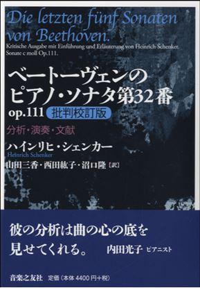 ベートーヴェンのピアノ・ソナタ第32番 OP.111 批判校訂版 の画像